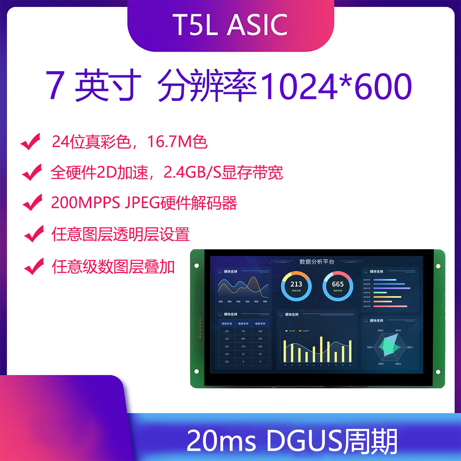 DMG10600C070_03W 7 Inch Serial Screen 24-bit Color Smart Screen DGUS Screen IPS Screen