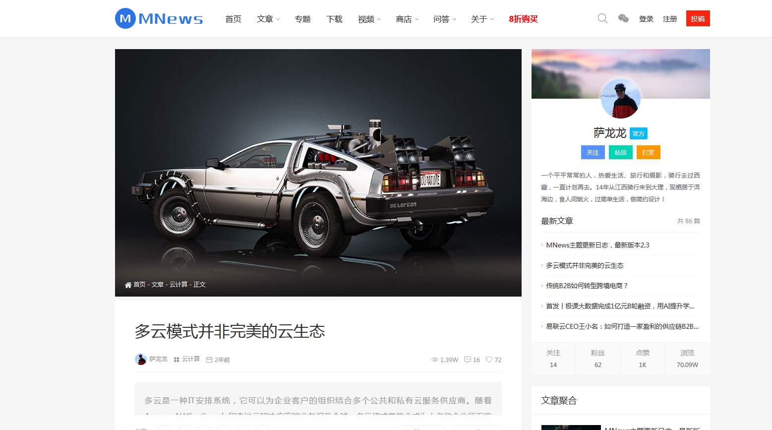 WordPress萨龙MNews1.9新闻自媒体主题免费下载
