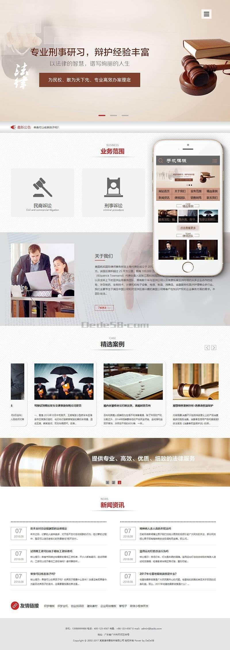【织梦律师企业模板】律师事务所法务咨询DEDECMS网站源码自适应手机端