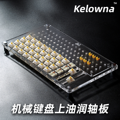 1pc Kelowna 2 in 1 board for lubricate switch mechanical keyboard switch tester base DIY tool double layer acrylic