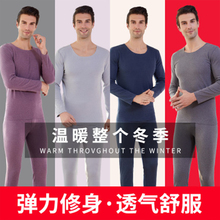 Autumn and winter new thermal underwear men's autumn clothes trousers suits seamless heating wear leggings