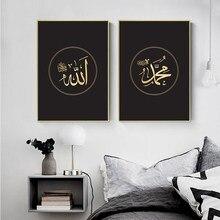 Современный исламский постер, арабская каллиграфия, религиозные стихи, Коран, печать на стене, искусство на холсте, живопись, мусульманский ...