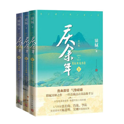 3 Book Qing Yu Nian Fiction Novel Books ( Yuan Lai Shi Ke + Ren Zai Jing Du + Bei Hai You Wu )