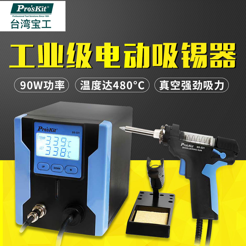 Electric suction device automatic suction pump powerful desoldering electric high power suction gun SS-331H