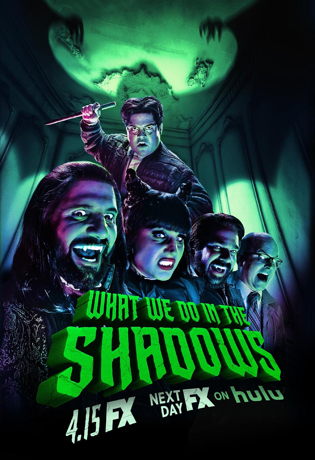 吸血鬼生活 第二季 What We Do in the Shadows Season 2