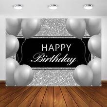 Серебряный фон для фотосъемки на день рождения воздушные шары
