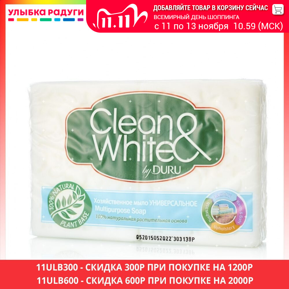 Laundry Soap Bar Duru 3027717 ...
