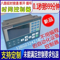 Digital display time controller, simple PLC programmable timing, delay cycle intermittent all in one machine