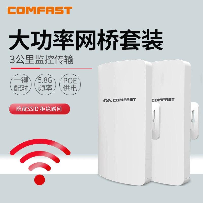 ComFast E113A 300 5.8G High-Power Outdoor Engineering CPE Bridge Lightning Protection Antifreeze Set
