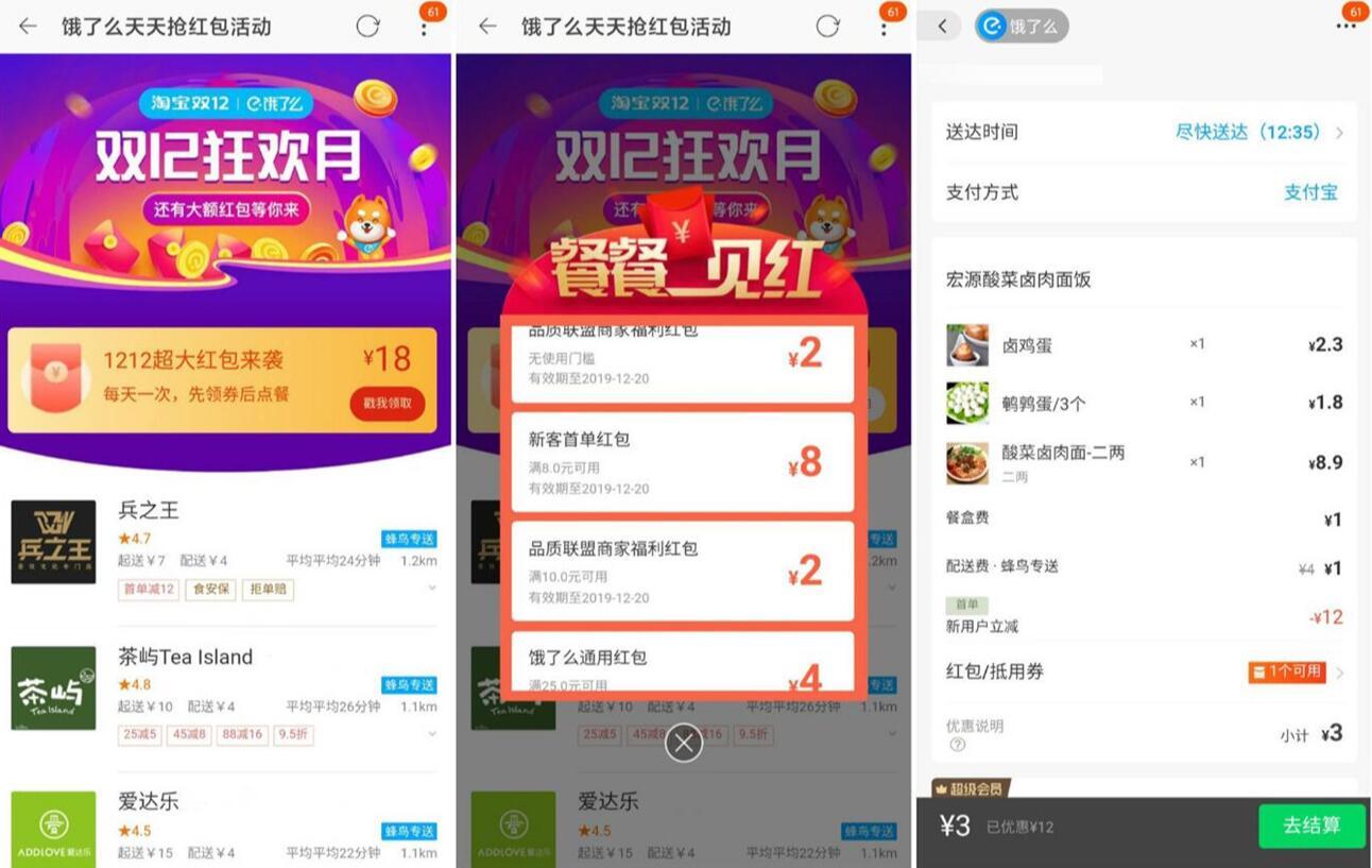 饿了么新老用户每天免费领取外卖抵扣红包_玩赚领域www.playzuan.com