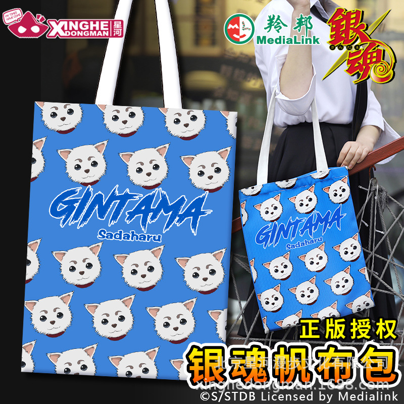 Galaxy Genuine Gintama Related Products Canvas Bag Yin Sang Gintama Sadaharu Oblique Bag Anime Backpack