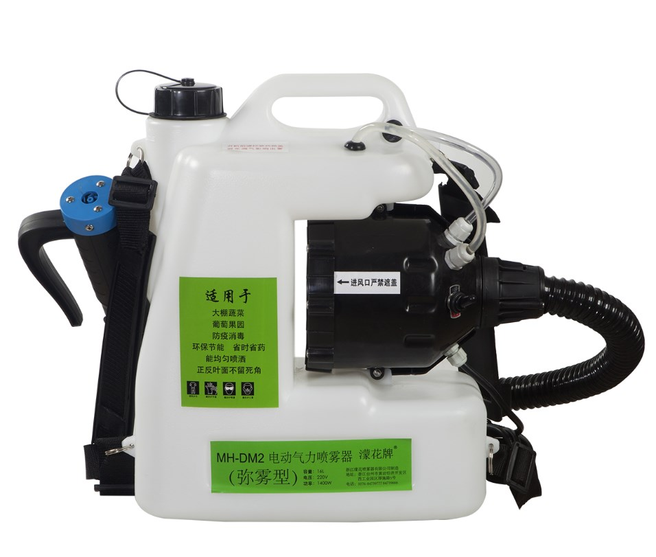 Electric ULV Disinfection Sprayer Ultra-low-capacity Office Mosquito Killing Electric Atomizer