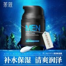 LAIKOU-crema hidratante blanqueadora solar para hombre, crema hidratante para el cuidado facial, esencia Mineral, 50g