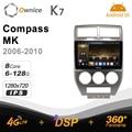 K7 Ownice 6G Ram 128G Rom Android 10,0 автомобиль радио setero для Jeep Compass MK 2006 - 2010 Авто аудио 360 панорама оптический 5G Wi-Fi