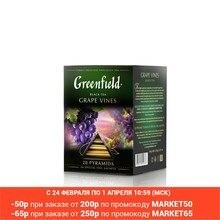 Чай черный Greenfield Grape Vines в пирамидках 20*1,8г