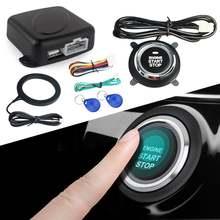Автомобильная интеллектуальная система сигнализации 12 В кнопка