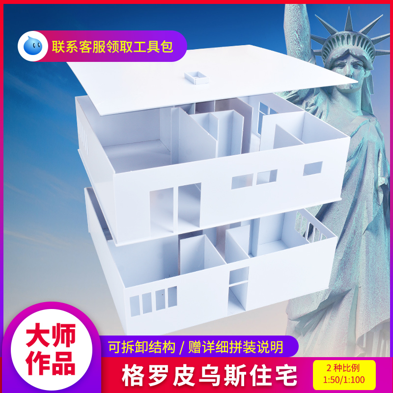 1/100 Scale DIY ABS Gropius Residence Model Architectural Building Materials DIY Education Toys Handmade Adult Puzzle