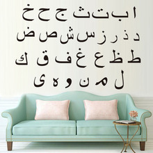 Arabic Letters Nursery Islamic Wall Art Sticker Kid Alphabet Calligraphy Home Decor Letter Quotes Self Adhesive Wallpaper