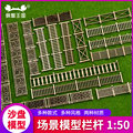 10pcs/lot Model Train Railway Building Fence Wall 1/50 scale Model Train Railway Modeling