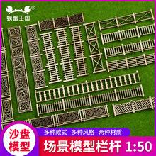 10pcs/lot Model Train Railway Building Fence Wall 1/50 scale Model Train Railway Modeling