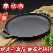 Cast Iron Pan Griddle Pancake Fruit Tool Pancake Maker Pig Iron Electric Grill Thick Non-stick Pot Household Frying Pan(China)