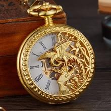 خمر ساعة جيب الميكانيكية الجوف فينيكس الطيور الرومانية الهيكل العظمي ساعة اليد لف الرجال فوب سلسلة الساعات مزدوجة على مدار الساعة