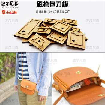 Wooden mold cutting Diy wallet mold 2020 fashion shoulder bag new Japanese steel mold scrapbook suitable for die cutting machine