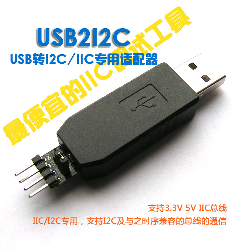 USB2I2C USB To I2C IIC TWI I2C Dedicated USB Converter Adapter