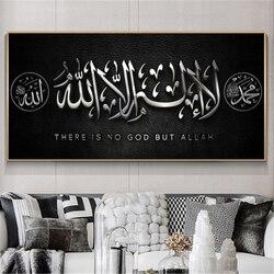 Arap kaligrafi Allah muhammed İslam sanatı tuval posterler ve baskılar Illallah kuran tuval duvar dekoratif tablolar ev dekor için