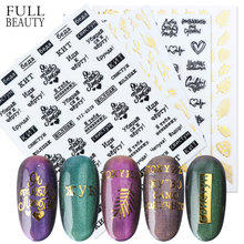 3D Letters Nail Sticker Black Gold Leaf Sliders Autumn Design Nail Art Adhesive Decal Russia Words Manicure Tattoos CHSTZG023-31(China)