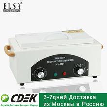 Caixa de esterilizador de alta temperatura do salão de beleza da arte do prego portátil ferramenta de esterilização manicure esterilizador de calor seco no armazém ru