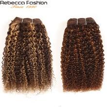 Rebecca Remy İnsan saç 100g brezilyalı Afro kinky dalga saç örgü demetleri karışık sarışın ön renkli Salon için saç ekleme