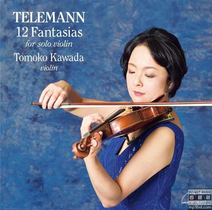 川田知子 - 《Telemann 12 Fantasias》2019[DSD256 DSF]