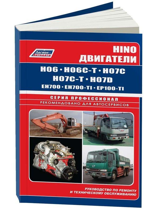 Руководство по ремонту и эксплуатации двигателей HINO H06C / H07C H07D EH700 EP100. ISBN: 978 5 88850 380