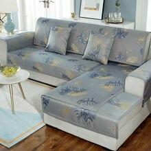 Ледяной шелк стрейч чехлы для диванов гостиной Нескользящие