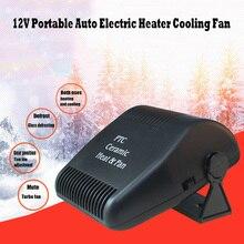 12 В 150 Вт автомобильный обогреватель для автомобиля, зимний автоматический Электрический вентилятор для плиты с подогревом и охлаждением, встроенный разморозитель для окна автомобиля, снежный разморозитель