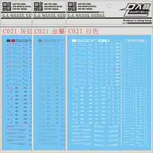 For Gundam Detail-up Decal C021 MG/HG Warning System Sticker Water Sticker