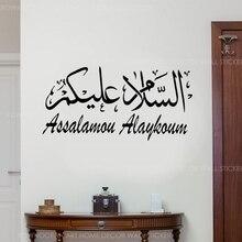 Pegatinas de pared de caligrafía árabe islámica, arte de vinilo para decoración del hogar, calcomanías de Puerta del dormitorio para sala de estar, Mural de Diseño de Interiores A554
