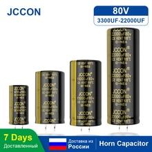 JCCON – condensateur électrolytique en forme de corne 80V, 3300UF, 4700UF, 6800UF, pour soudage en Volume, pleine tension pour amplificateur Audio Hifi, 105 ℃, 2 pièces
