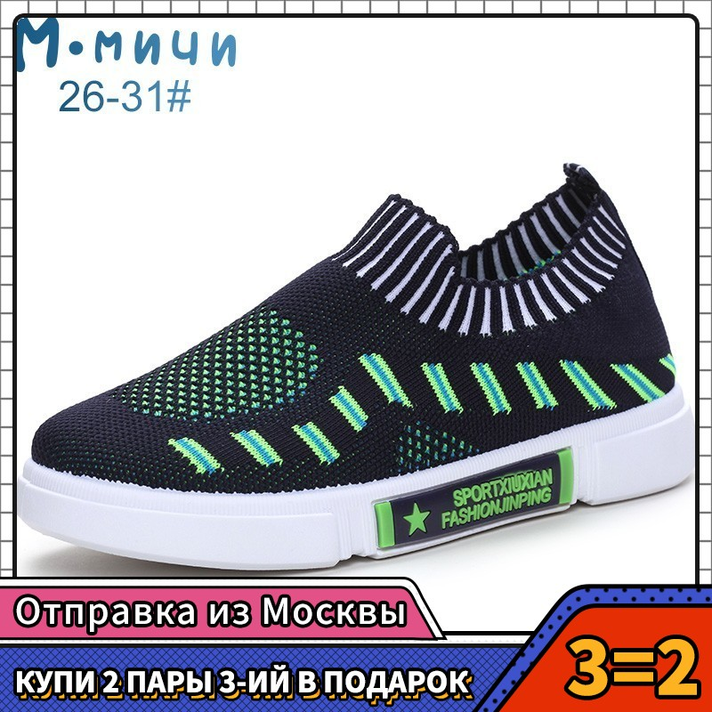 MMnun 3=2 Kids Shoes Running Shoes For Boys Breathable Sport Sneakers Boys Spring Big Children School Shoes Size 26-36 ML390