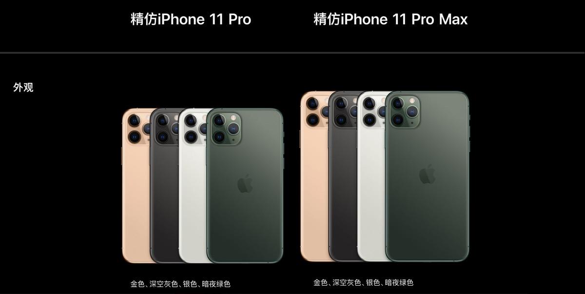 高仿苹果11pro max