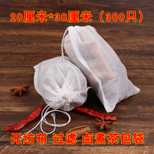 300 PCs 20 * 30cm Nonwoven Fabric Tisanes Bag Tea Bags Filter Bags Aniseed Bag Gauze Bag Disposable Plastic Package