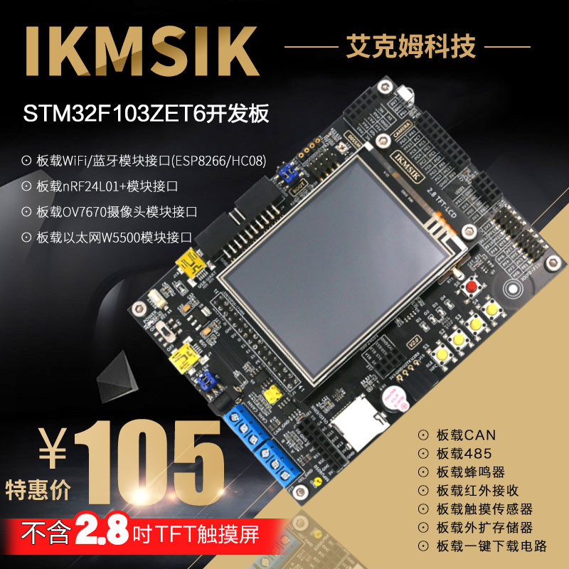 STM32F103ZET6 Development Board ARM Experiment Board Embedded Stm32
