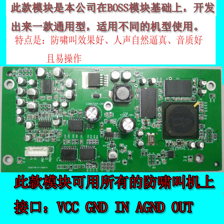 Microphone Anti-howling Feedback Suppressor Module Automatic Frequency Shifter Processing Board