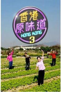香港原味道第三季[更新至31集]