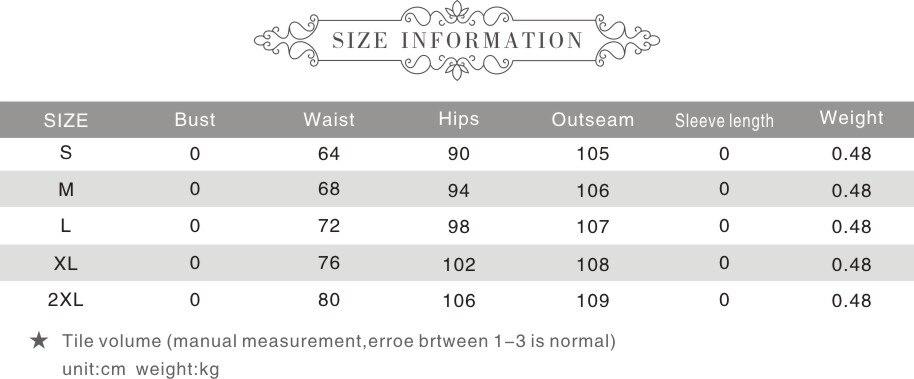 信息尺码表