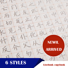 6Pcs 3D Chinese Characters Reusable Groove Calligraphy Copybook Erasable pen Learn hanzi Adults Art writing books china s famous carving books chinese calligraphy painting seal art techniques