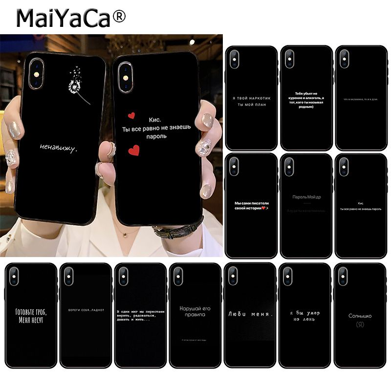 MaiYaCa Russian Quotes Words Phone Accessories Case for iPhone 11 Pro XS MAX XS XR 8 7 6 Plus 5 5S SE image