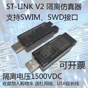 Image 2 - Isolated ST LINK V2 STM8/STM32 Emulator Programming Download Burning Debug Stlink