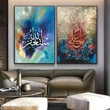 Islamic Allah Religion Arabic Calligraphy Works Posters and Prints Murals on Canvas Muslim Home Decor Pictures